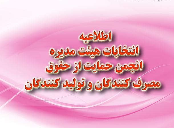 اطلاعیه انجمن حمایت از حقوق مصرف کنندگان و تولید کنندگان استان قزوین