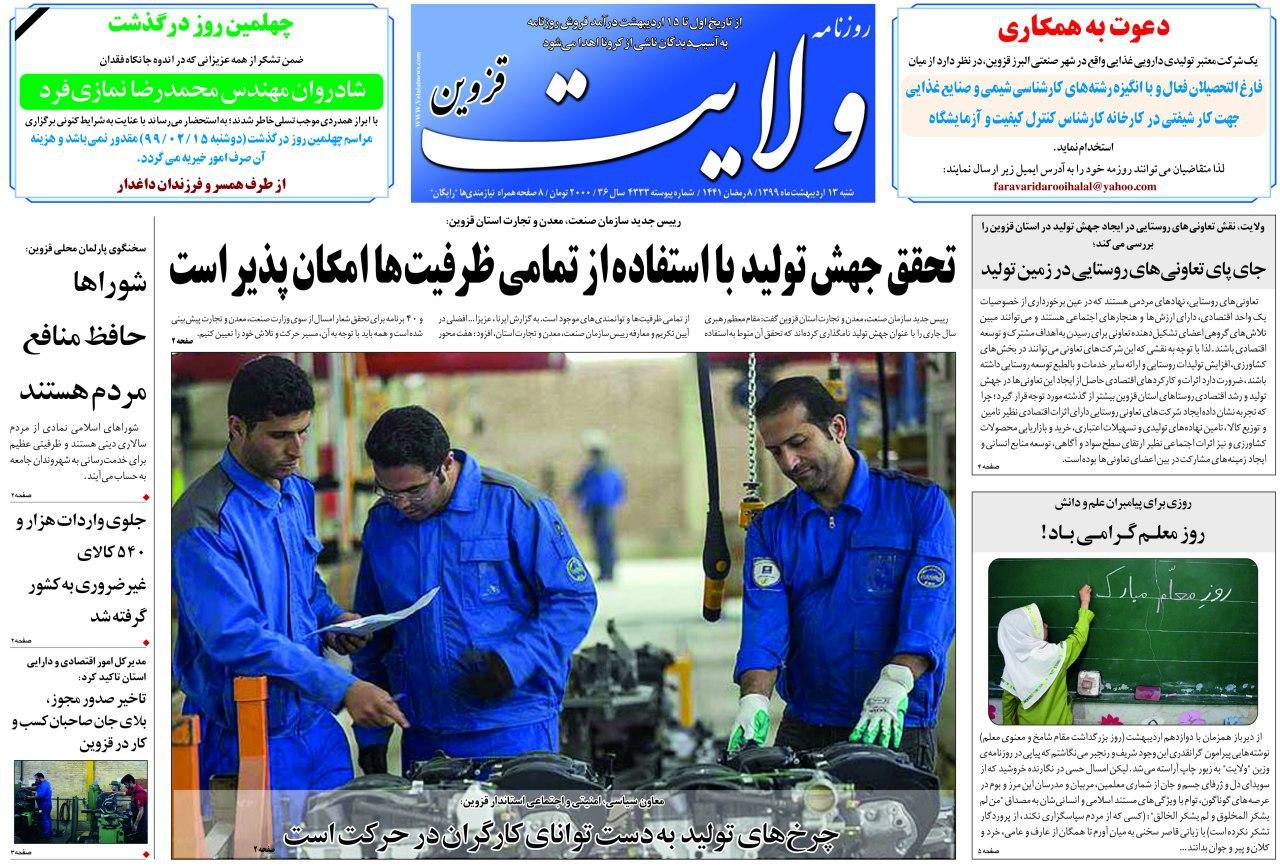 اخبار منتشر شده از دکتر افضلی رئیس سازمان صمت استان قزوین در رسانه ها